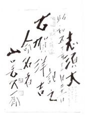 Kikuichiro01.jpg