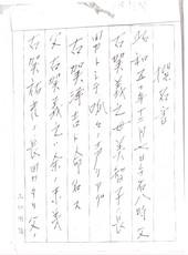Kikuichiro02.jpg