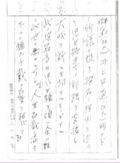 Kikuichiro09.jpg