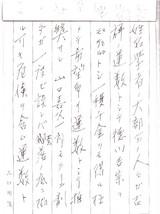 Kikuichiro15.jpg