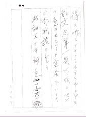Kikuichiro17.jpg