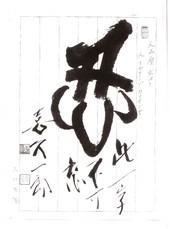 Kikuichiro18.jpg