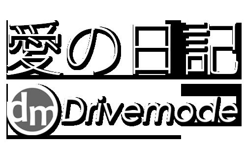 愛の日記 @ Drivemode
